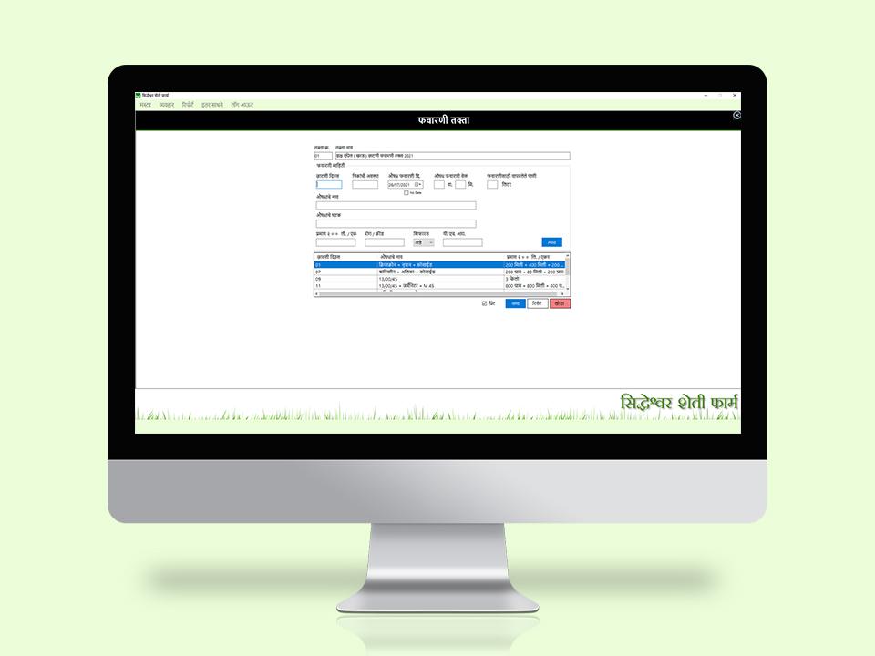 Farming Management Software by Lucid Edge Tech Serv